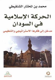 تحميل كتاب الحركة الإسلامية في السودان pdf - محمد بن المختار الشنقيطي