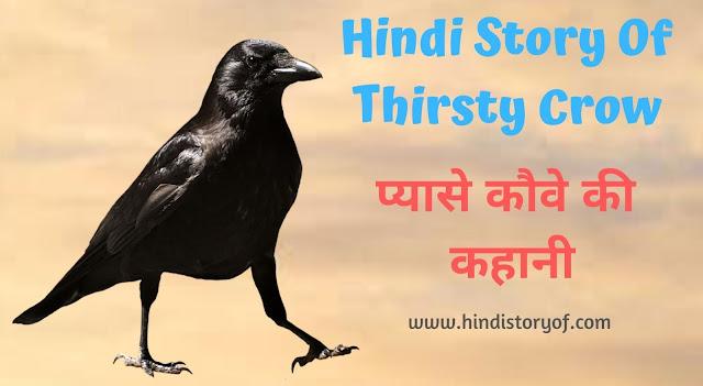 Hindi Story Of Thirsty Crow | प्यासे कौवे की कहानी