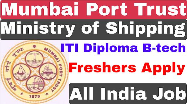 Mumbai Port Trust Recruitment 2021 | Ministry Of Shipping Recruitment 2021| Diploma B-tech