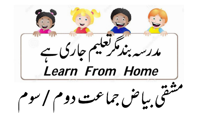Work sheet Urdu medium Std 2nd & 3rd