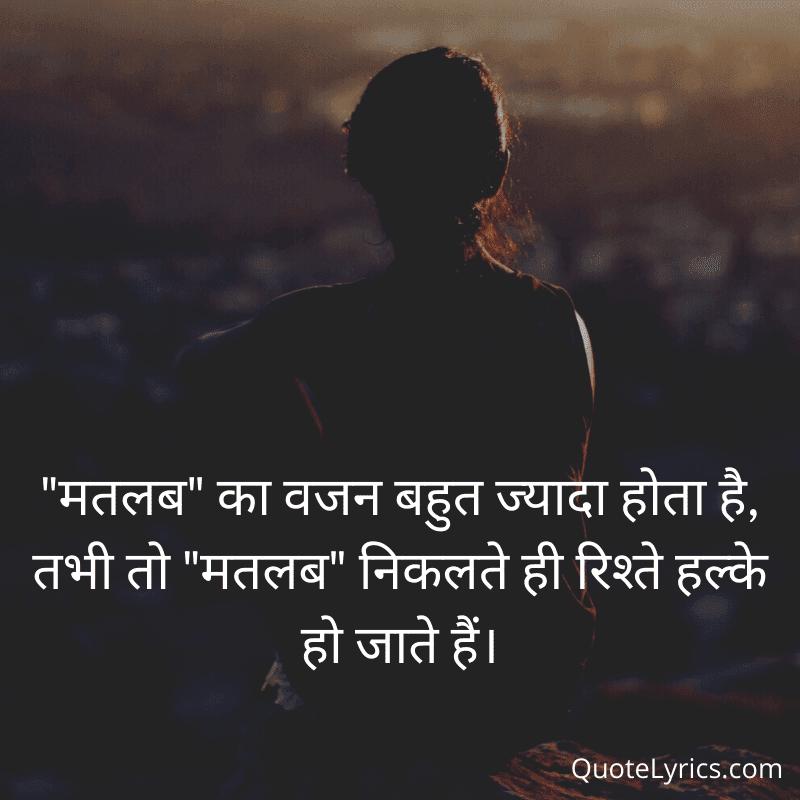 rishte-shayri-in-hindi
