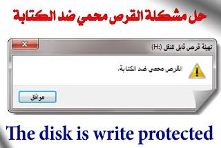 حل مشكله القرص محمي ضد الكتابة قم بإزالة الحماية