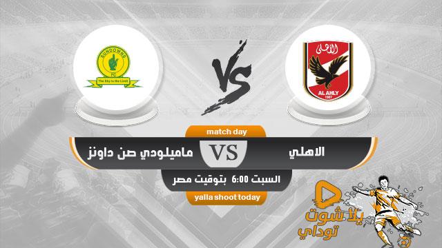 مشاهدة مباراة الاهلي وصن داونز بث مباشر اليوم 29-2-2020 في دوري ابطال افريقيا