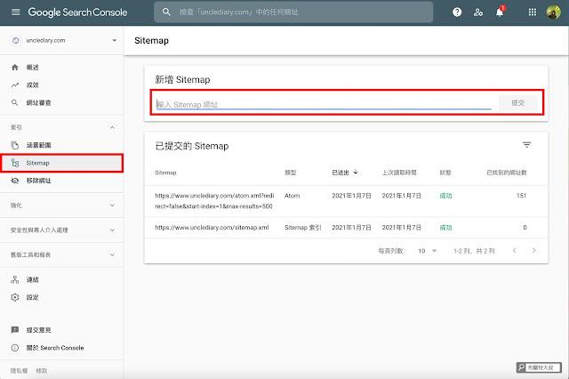 【網站 SEO】設定 Google Blogger/Blogspot 自訂網域,建立自己網站的專屬網址 - 在 Google Search Console 新增資源後,再來就是提交網站地圖 (Sitemap)