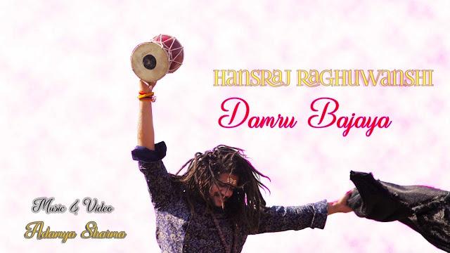 Shivratri Special 2020    Damru Bajaya     Lyrics Song    Hansraj Raghuwanshi   