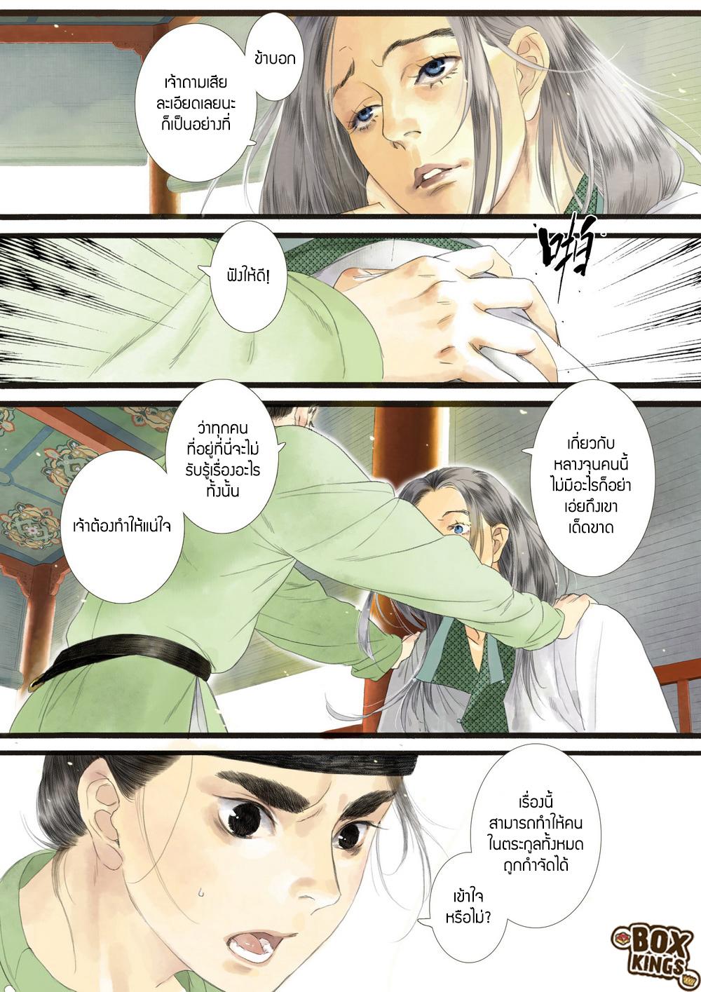 อ่านการ์ตูน Shi Yi Lu 1 ภาพที่ 11