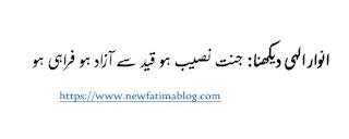 khwab mein ALLAH ka Noor Dekhna ki tabeer,dreaming of Allah Almighty,Khwab mein God ko dekhna,