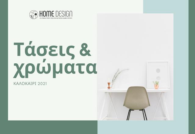 Οι τάσεις και τα χρώματα του φετινού καλοκαιριού από το Home Design
