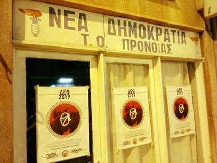 Αφισοκόλληση Αναρχικών Κομμουνιστών στα γραφεία της Νέας Δημοκρατίας στο Ναύπλιο