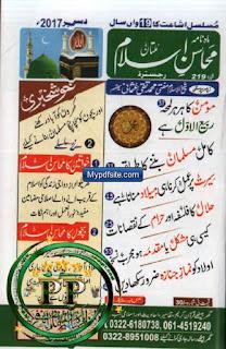 Mahasan e Islam December 2017