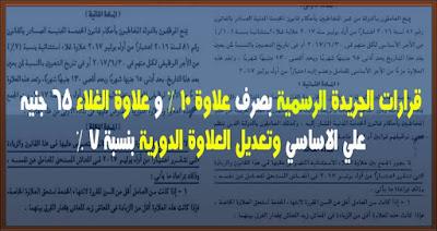 قرارات الجريدة الرسمية بصرف علاوات 10 % + علاوة الغلاء 65 جنيه علي الاساسي + العلاوة الدورية