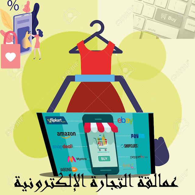 نجاح مبيعات الملابس من خلال التجارة الالكترونية بفضل التكنولوجيا الرقمية