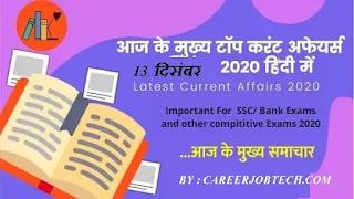 बैंक , इंडियन रेलवे ,यू पी एस सी , ऍम पी पी एस सी ,आदि विभिन्न  प्रतियोगिता परीक्षाओं की तैयारी के लिए  महत्वपूर्ण टू द पॉइंट  (करेंट अफेयर 2020) जानकारी जिससे सम्बंधित  प्रश्न  आने वाली प्रतियोगिता परीक्षाओं  मे पूछे जा सकते हैं ।