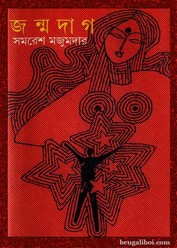 Janmadag by Samaresh Majumdar