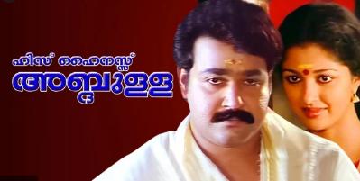 Devasabhathalam lyrics in malayalam