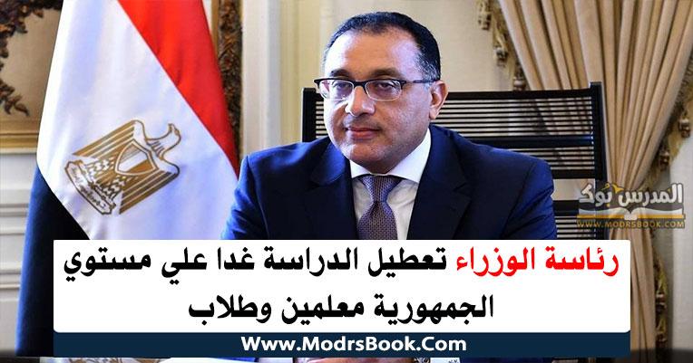 رئاسة الوزراء تعطيل الدراسة غدا علي مستوي الجمهورية معلمين وطلاب