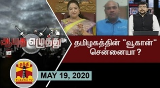 Ayutha Ezhuthu – Is Chennai becoming Tamil Nadu's Wuhan? 19-05-2020