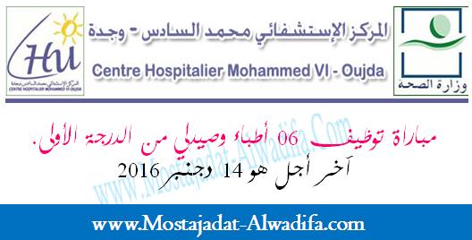 المركز الإستشفائي محمد السادس - وجدة مباراة توظيف 06 أطباء وصيدلي من الدرجة الأولى. آخر أجل هو 14 دجنبر 2016