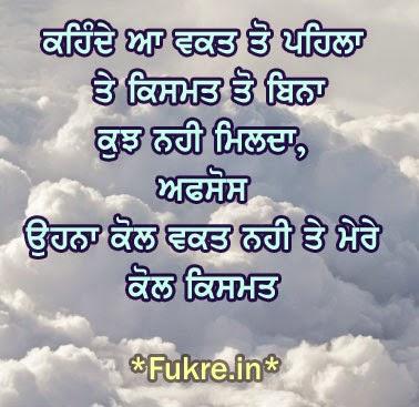 Sad Punjabi Quotes With Pics Labzada Wallpaper