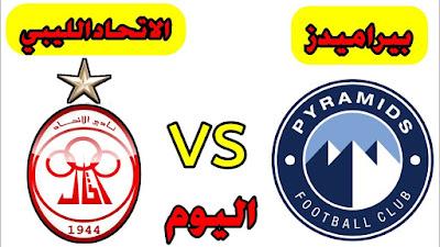 مباراة بيراميدز والاتحاد الليبي كورة اكسترا مباشر 5 -1 -2021 والقنوات الناقلة في كأس الكونفيدرالية الأفريقية