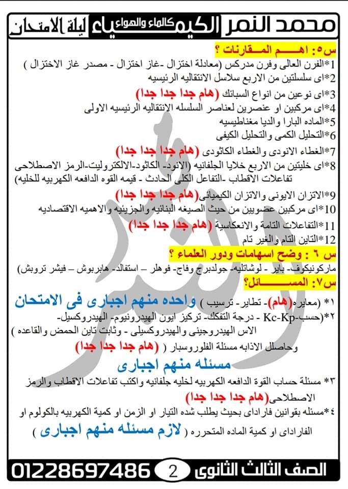 توقعات امتحان الكيمياء للثانوية العامة مستر محمد النمر 5