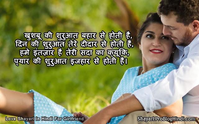 love shayari in hindi for girlfriend wallpaper