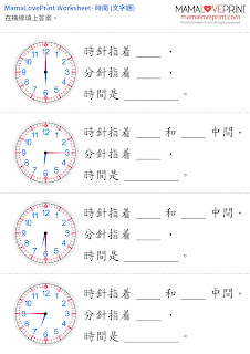 Mama Love Print 自製工作紙 - 認識時間和閱讀鐘面 Level 6 - 用中文和英文說時間 Learning Time and Reading Clock - Telling Time Worksheets for Kindergarten Printable Learning Resources for Homeschooling Parents