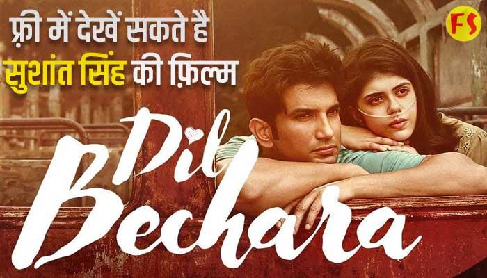 Latest Bollywood News Hindi Sushant Singh Rajput & Sanjana Sanghi Movie Dil Bechara