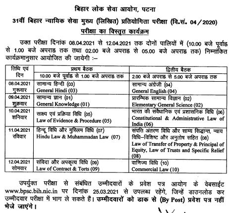 BPSC 31st Judicial Service Main Exam Date Admit card