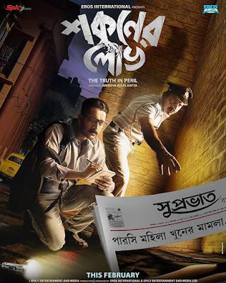Tuhina Das web series