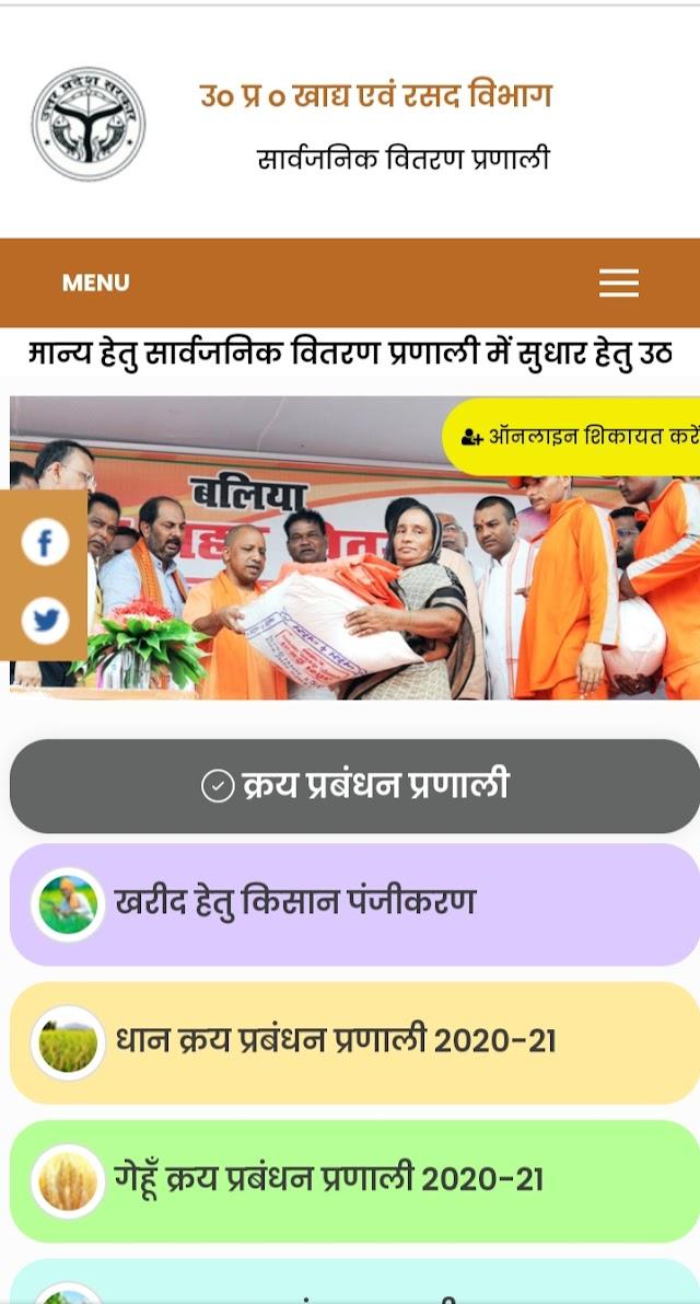 FCS-Uttar Pradesh Ration Card list 2021 - राशन कार्ड के बारे में जानकारी - एफसीएस राशन कार्ड 2021 में अपना नाम कैसे देखें? fcs.up.gov.in पर