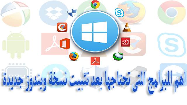 افضل واهم البرامج التي تحتاجها بعد تثبيت نسخة ويندوز جديدة على الكمبويتر او اللابتوب