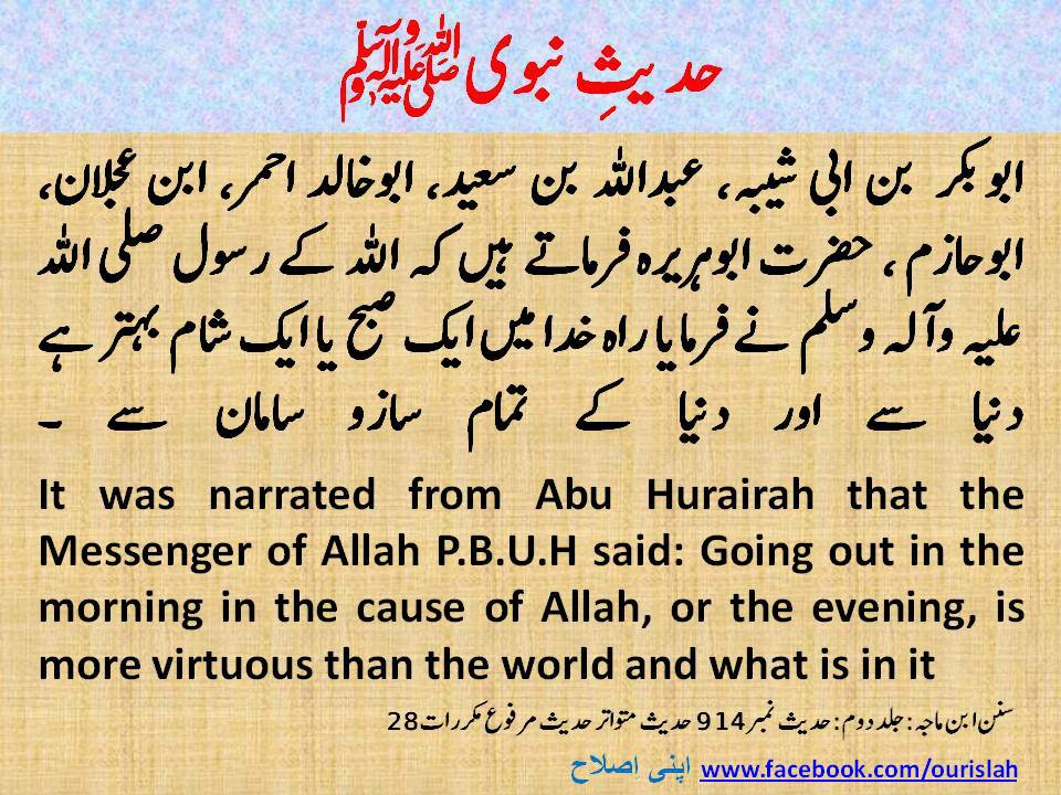 essay on my favourite personality hazrat muhammad pbuh in urdu  essay on my favourite personality hazrat muhammad pbuh in urdu