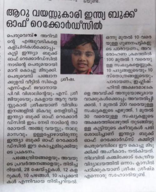 Sreesha Vishal, Class I C - India book of records 2020