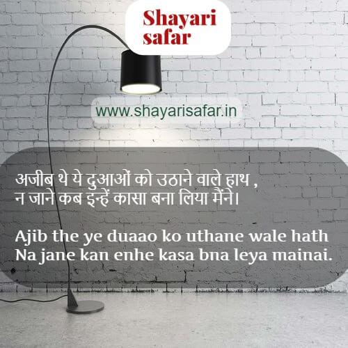 Two Line Chirag shayari