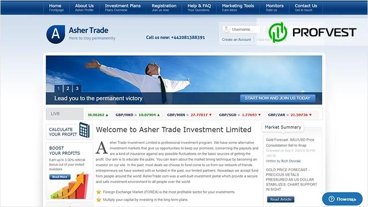 Asher Trade обзор и отзывы HYIP-проекта
