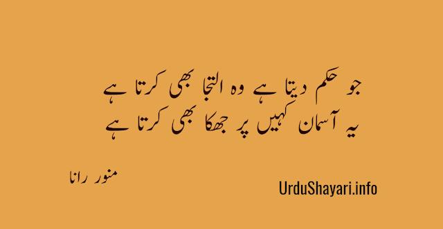 Jo Hukm Daita Hay Wo Iltijaa Bhi Karta Hay munawarr rana poetry - 2 line shayari in urdu for status