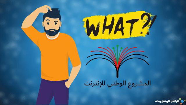 العراق يُحطِّم المفاهيم العالمية بالمشروع الوطني للإنترنت