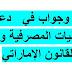سؤال وجواب في   دعاوى العمليات المصرفية وفق القانون الإماراتي