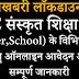 संस्कृत शिक्षा विभाग भर्ती 2020 | लेक्चरर के 22 पदों पर भर्ती हेतु ऑनलाइन आवेदन आमंत्रित