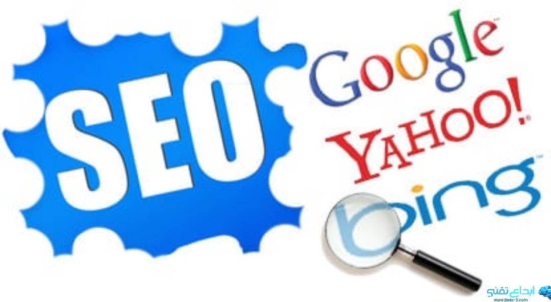 اشهار المواقع في محركات البحث | شرح كيفية ظهور المواقع في محركات البحثSEO - إبداع تقني