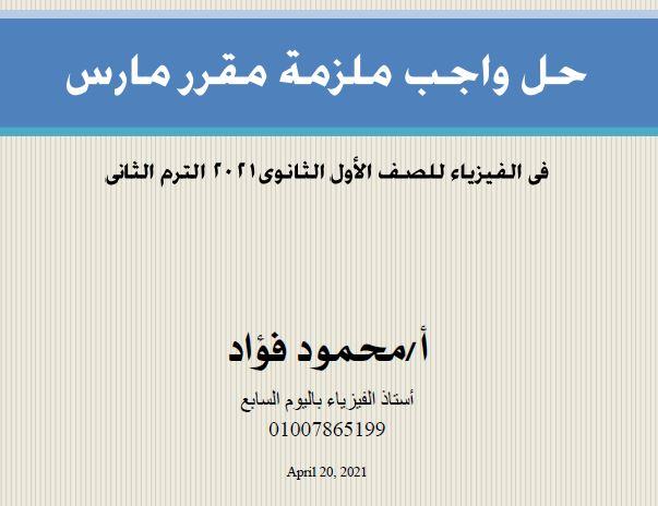 مراجعة على مقرر مارس  للصف الأول الثانوي اعداد أ/ محمود فؤاد