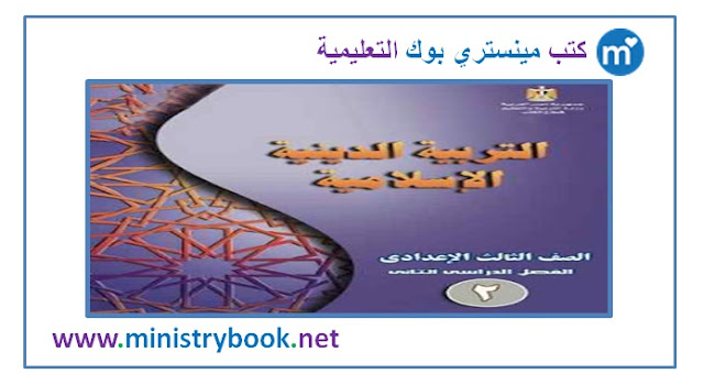 كتاب الدين الاسلامي للصف الثالث الاعدادى الترم الثانى 2019