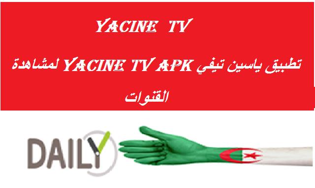 ياسين تيفي  ياسين تي في بث مباشر  Yacine TV  yacine TV APK