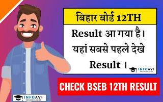 Bihar Board  12Th Result 2020, bihar board 12 results, Bseb 12th result, Bihar Board results 2020, bseb results,