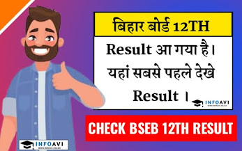 BIHAR BOARD 12TH RESULT DIRECT LINK , Bihar Board Result direct link, bseb result direct link, bseb 12th result, bihar board result 2020