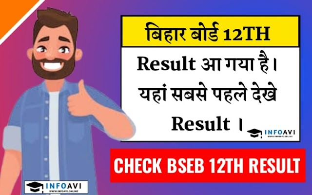 Bihar Board 12th Compartmental Result (Out) Check BSEB inter Result Here