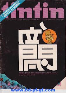 Tintin numéro 40, 1975,  Taka Takata
