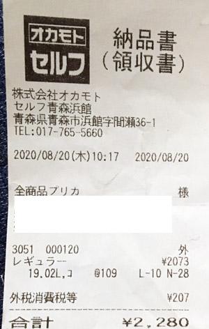 オカモト セルフ青森浜館 2020/8/20 のレシート