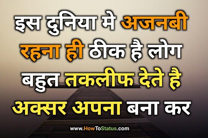 New Facebook Status in Hindi